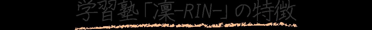 学習塾「凜-RIN-」の特徴