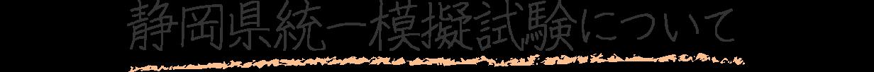 静岡県統一模擬試験について
