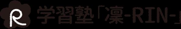 学習塾「凜-RIN-」